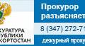 Дежурный-прокурор-170-65