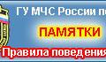 МЧС---200