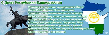 С-днем-РБ