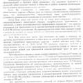Информация-лист-1