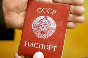 1397211216_pasport_pridnestrovie_com