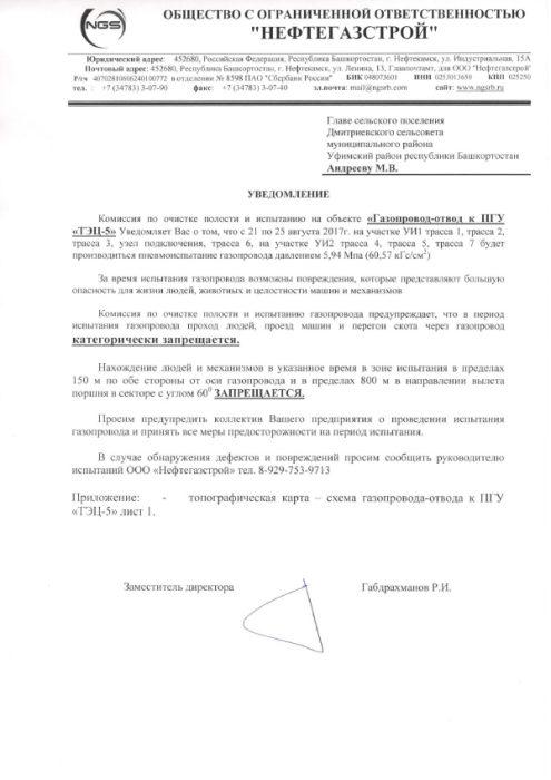 дмитриевский-с-ст-1