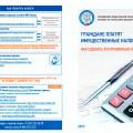 Имущественные-налоги-(листовка)-1