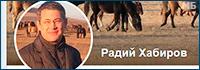Хабиров-Радий